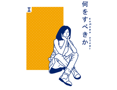 What should i do? popart yellow confuse lineart japanese character vector illustration design