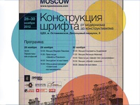 Poster for fictional сonference