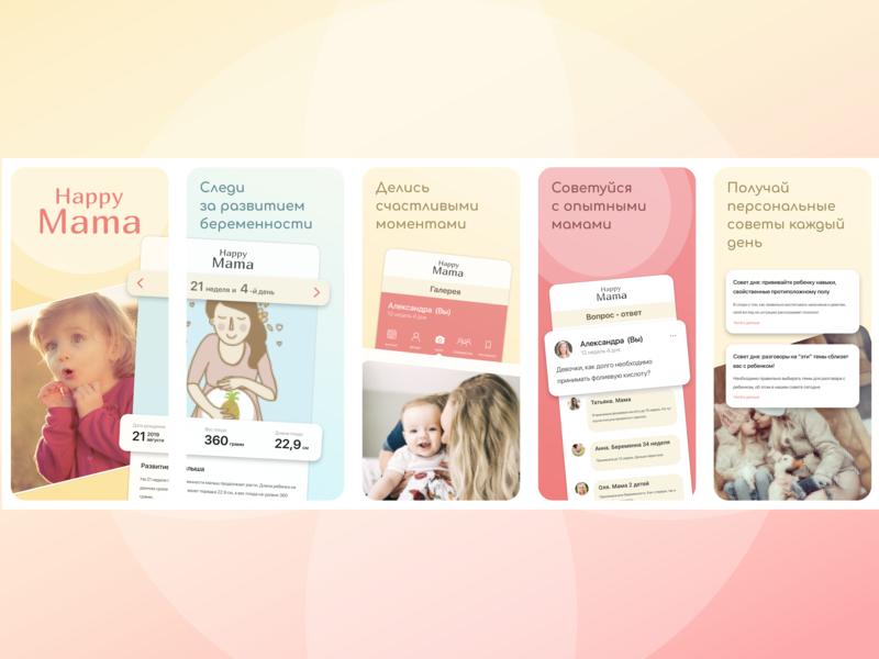 Happy Mama iPhone screenshots app ui design illustration