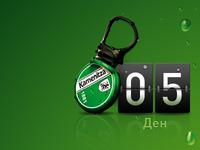 Kamenitza Beer Website Detail