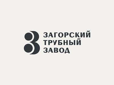 Zagorsk pipe plant design logomark logodesign branding logotype logo plant pipe