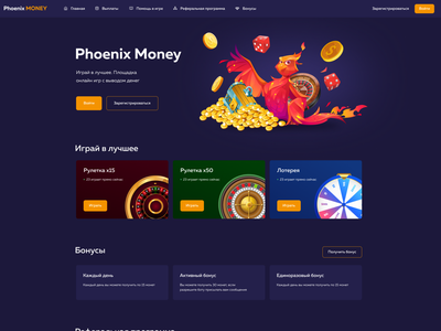 Phoenix Money: Площадка онлайн игр с выводом денег money phoenix рулетка lottery uiux roulette juicyart game