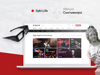 Sky.Life: Афиша webdesign news movie films events museum cinema tickets buy juicyart
