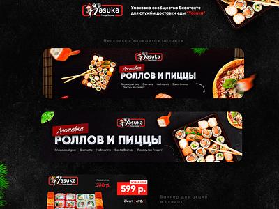 Оформление группы ВКонтакте - Доставка еды yasuka vkontakte delivery food оформление вк вк benner social network pizza sushi vk