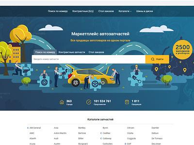 Маркетплейс автозапчастей: www.gisauto.ru/ 2d car auto marketplace auto parts illustration