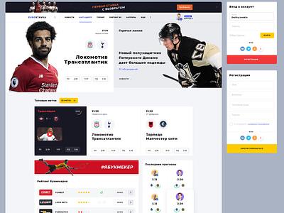 EUROSTAVKA: sports betting v2 game design eurostavka sport soccer football bookmakers betting bet