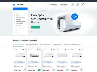 Кондиционеры | Air Conditioners климатическое оборудование кондиционеры shop store webdesign uiux