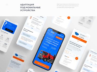 Услуги вывоза мусора в Москве / GARBAGE web design juicyart mobile design ecology containers trash вывоз мусора rubbish garbage design
