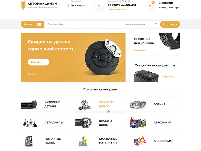 Online Store Auto Parts Avm Ural By Juicy Art Dribbble