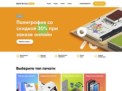 METRICA PRINT (Сервис печати) полиграфия design metrica печать print