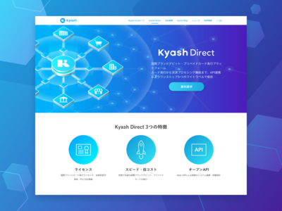 Kyash Direct