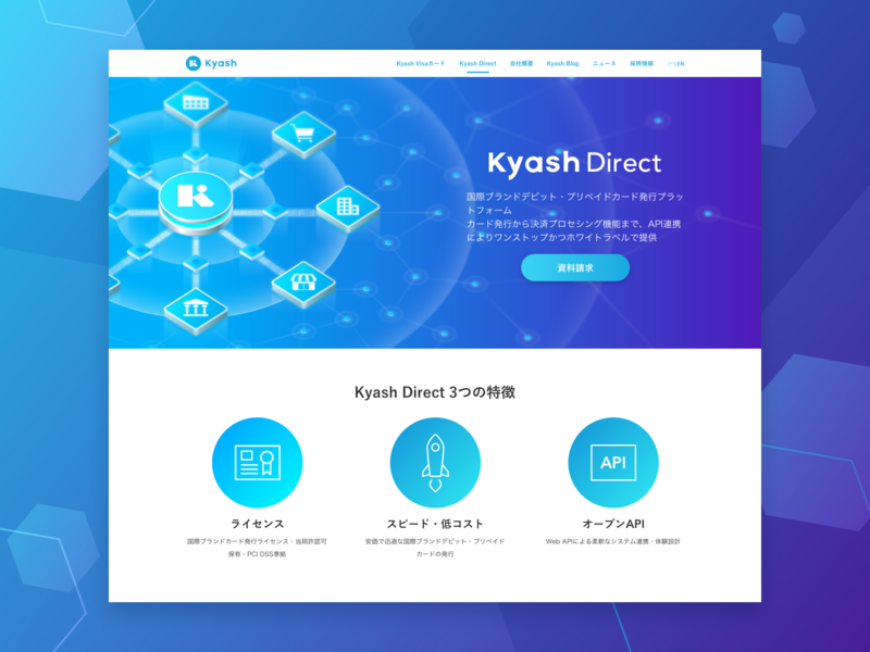Kyash Direct website illustration ui wallet payment money kyash fintech financial card credit app