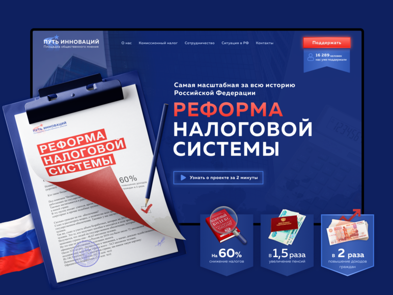 Concept web page tax reform russia lawyer law state economic reform tax website web webdesign concept design concept ui design