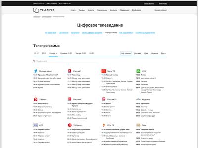 Volgaspot Web