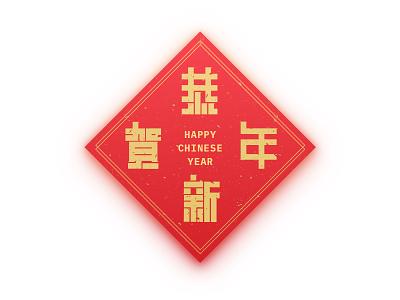 新年快乐! year new chinese