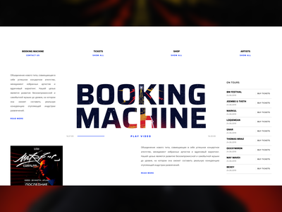 Home Page Concept for «Booking Machine» web ux ui minimalism music tour concert booking layout landing home