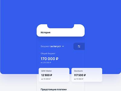 Finance Saver App concept minimal clean bank app mobile cryptocurrency wallet bank finance