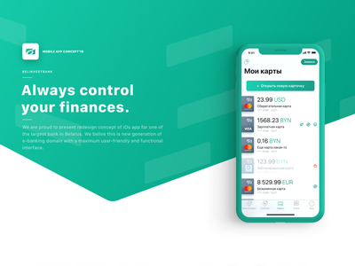 Belinvestbank | Mobile App Redesign ux ui money e-commerce e-banking case behance banking