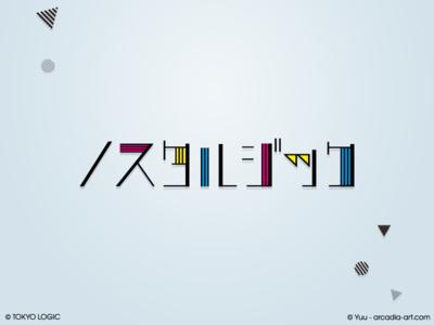 Decoration Design :  Nostalgic logo cmyk hiragana japanese