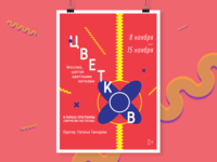 Tsevtkov. Exhibition Poster