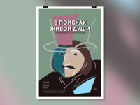 GOGOL // Exhibition Poster
