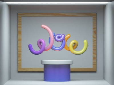 WOW! octane 4d cinema c4d lightining plastic logo 3d type wow