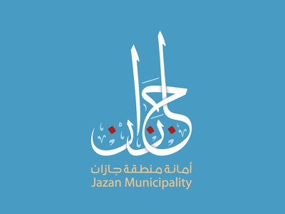 Jazan Municipality arabic calligraphy logo identity art government littering