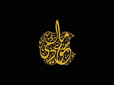 Saudi Mac saudi mac apple logo calligraphy art lettering font arabic