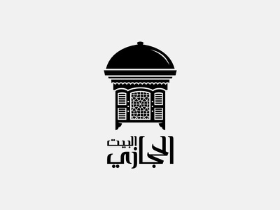 The Hejazi house food eat chicken vegetables fruit cook chef islamic arabic traditions identity