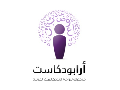 AraPodcast logo blog arabic podcast itunes apple
