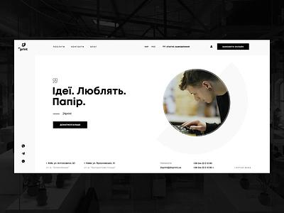 24print Website Redesign service printing redesign webdesign website
