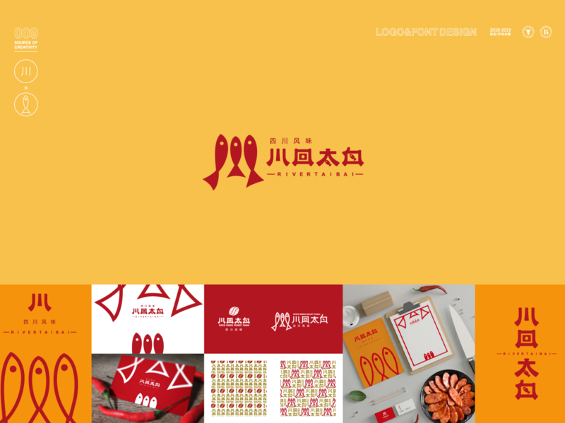 BRAND009-川回太白 design icon flat logo branding