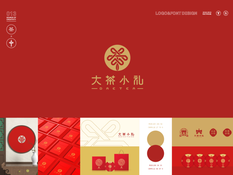 BRAND013-大茶小礼 design icon logo flat branding