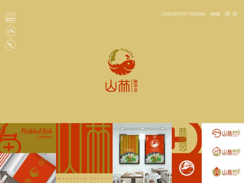 BRAND015-山林酸菜鱼 icon design flat logo branding