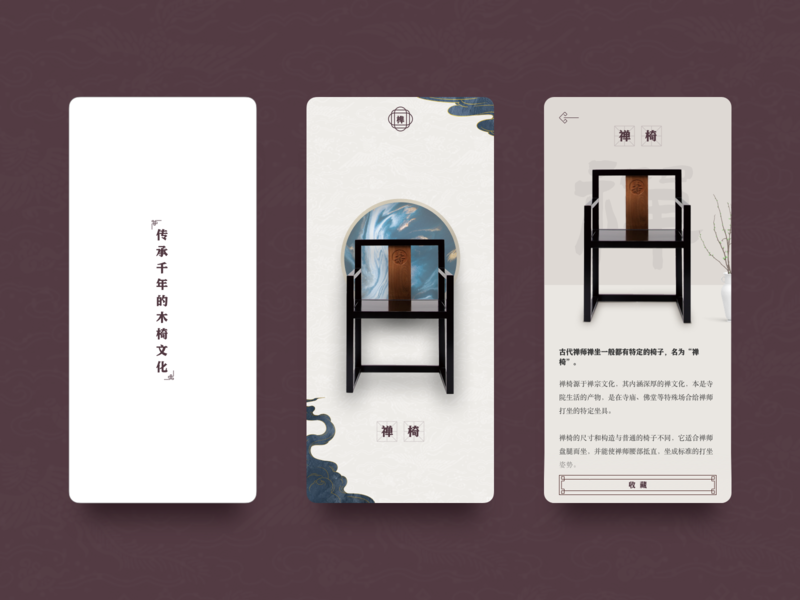Chinese style antique chair app app design design app ui