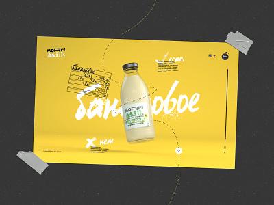 More!Milk / WIP 2 milk bottle 3d design promo interface ux ui site web fullscreen