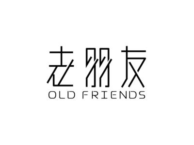 每日字体设计0711-老朋友 字体设计 design