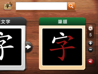 Chinese Learning - Android app