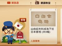 Ming Pao News Feed GUI
