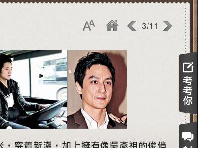 Ming Pao News Feed GUI android app gui news