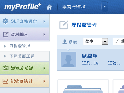 myProfile+ Web application GUI  web application gui button menu