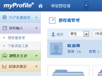 myProfile+ Web application GUI
