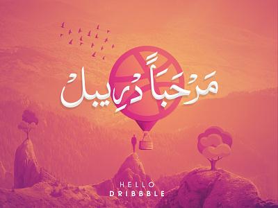 Hello Dribbble مرحباً دريبل debut arabic hello shot first