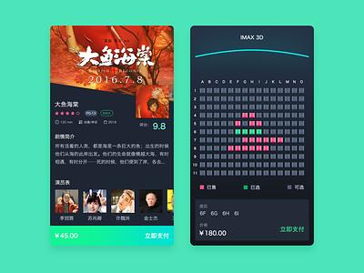 APP app设计 app 移动端界面设计 界面设计 设计 ui