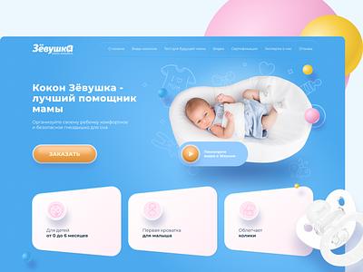 Baby  items site webdesign website nipple russia landing page design landing page landingpage landing babe babies toy kids kid toystory toys babypink baby web ux ui