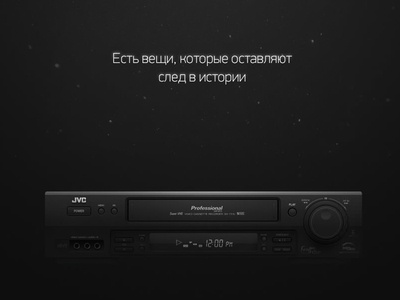 VHS Promo
