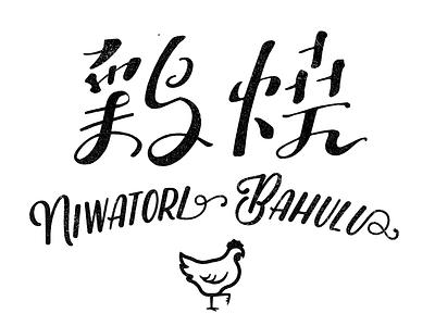 niwatori bahulu logotype graphicdesigns graphicdesign logo typography design graphic