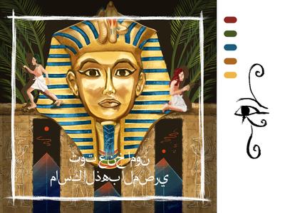 Mask-The Pharaoh