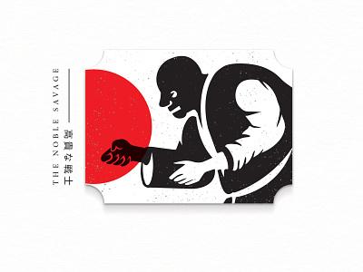 Jitsu Stamp #1 sketch negative space japan martial arts jiujitsu vector illustration onecolor silhouette minimal simple