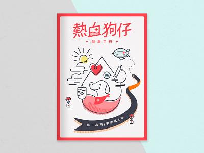 熱血狗仔捐血手冊 logotype printdesign editorial design manual